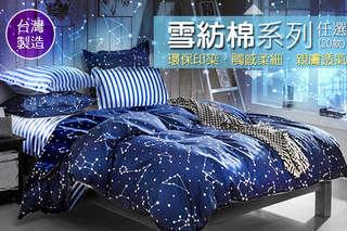 只要399元起,即可享有MIT活性環保印染柔絲棉-單人床包二件組/雙人床包三件組/雙人床包被套四件組〈任選一組,款式可選:水波盪漾/流光森林/銀白月光/藍色招財貓-藍/可愛兔兔/愛的小窩/小貓球/雨愛..