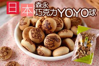 每袋只要45元起,即可享有日本【森永】巧克力YOYO球〈6袋/12袋/22袋/30袋〉