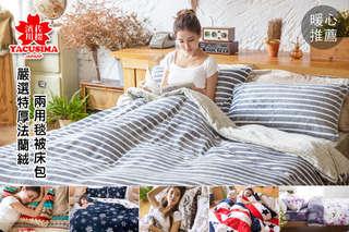 只要144元起,即可享有【日本濱川佐櫻-日式風】嚴選特厚法蘭絨-枕套/兩用毯被/床包等組合,多種花色可選