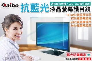 只要579元起,即可享有【aibo】藍光防護專家抗藍光液晶螢幕護目鏡一入,尺寸可選:(19~20吋)/22吋/24吋/26吋