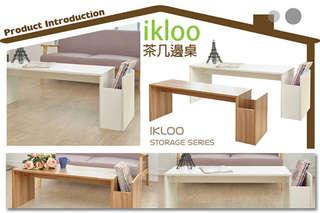 每入只要749元起,即可享有【ikloo】歐風優雅茶几邊桌桌邊分隔收納〈一入/二入,顏色可選:白色/木紋色〉