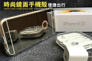 每入只要79元起,即可享有iPhone 7 全系列唯美自拍鏡面金屬感TPU手機殼〈任選1入/2入/4入/6入/8入/12入/16入,型號可選:(i5/5S) / (i6/6S) / (i6Plus/6..