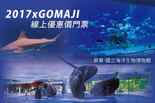 只要680元起,即可享有【屏東-國立海洋生物博物館】2017 X GOMAJI線上優惠價門票~平假日皆可使用ABCD方案〈含A.全票一張+優待門票一張 / B.全票二張 / C.全票二張+優待門票一張..