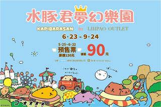 只要90元,即可享有【水豚君夢幻樂園 KAPIBARASAN DREAM LAND】預售單人票一張 + 限量造型票卡套乙個