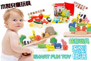 每組只要330元起,即可享有木製兒童益智玩具系列〈任選一組/二組/三組/四組,款式可選:磁鐵水果蔬菜切切樂/62PS城市交通兒童積木/多功能智力盒/動物蹺蹺板平衡木組合〉