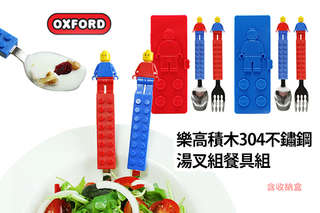 每組只要299元起,即可享有韓國【樂高】304不鏽鋼湯叉組餐具+收納盒〈任選一組/二組/三組/四組/五組,顏色可選:藍/紅〉