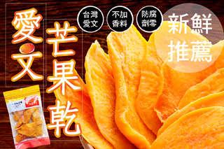 每包只要75元起,即可享有【味覺生機】台灣愛文芒果乾〈2包/5包/10包/15包/30包〉