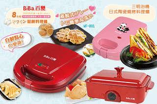 只要749元起,即可享有【BiBa百變】三明治機(SW-01)/8合1可換盤鬆餅機(WF-801)/日式陶瓷燒烤料理爐-紅色(GP-302)等組合,CD方案另加贈料理書,EF方案另加贈Kyss mig..