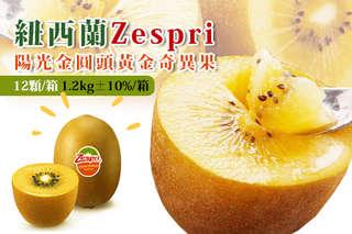 每顆只要33元起,即可享有《預購》【紐西蘭Zespri】陽光金圓頭黃金奇異果〈12顆/24顆/36顆/48顆/72顆〉