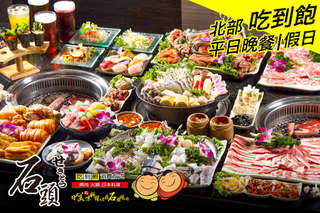 只要630元,即可享有【石頭日式炭火燒肉(北部)】平日晚餐、假日吃到飽〈含燒烤、日式料理、火鍋吃到飽〉