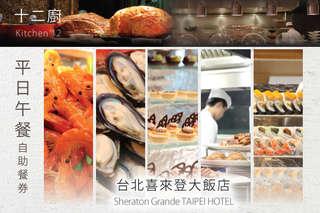 每張只要920元起(免運費),即可享有【台北喜來登大飯店-十二廚】平日午餐自助餐券〈二張/四張〉