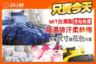 只要299元起,即可享有台灣製MIT吸濕排汗柔絲棉單人床包二件組/(雙人/雙人加大)床包三件組/(雙人/雙人加大)床包被套四件組1組,多種款式可選