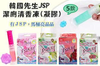 每條只要57元起,即可享有【韓國先生JSP】空運來台-潔廁清香凍凝膠〈任選1條/3條/5條/8條/16條/32條,香味可選:綠葡萄/櫻桃/辣木花香/草本花香/玫瑰〉
