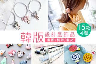 每入只要29元起,即可享有【Kimiko】韓版設計髮飾品〈1入/2入/5入/8入/15入/24入/36入,多種款式可選〉