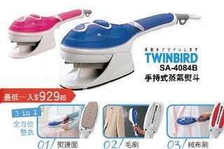 每入只要929元起,即可享有【日本TWINBIRD】手持式蒸氣熨斗〈一入/二入,顏色可選:藍/粉〉