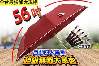 每入只要149元起,即可享有56吋新款超級無敵大傘面自動四人雨傘〈任選1入/2入/4入/6入/8入/10入/12入,顏色可選:黑色/咖啡色/酒紅色/墨綠色/深藍色〉