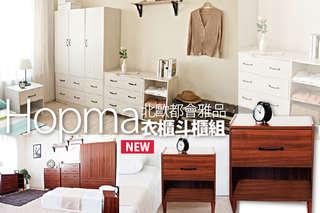 只要899元起,即可享有【Hopma】台灣製復古風北歐都會雅品衣櫃斗櫃組-單抽斗櫃/三抽三格斗櫃/三門四抽衣櫃1入,顏色可選:白櫻桃/深柚木