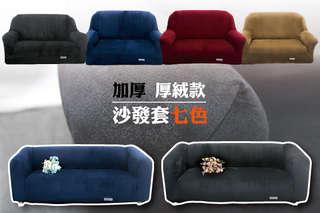 只要845元起,即可享有保暖棉絨加厚防蹣彈性沙發套-1人座/2人座/3人座/4人座等組合,顏色可選:黑色/米黃色/香檳橘/深藍色/墨綠色/棕色/酒紅色