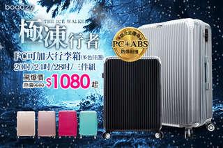 只要1080元起,即可享有【Bogazy】極凍行者PC可加大行李箱20吋/24吋/28吋等組合,顏色可選:玫瑰金/香檳金/銀色/黑色/蒂芬妮藍/桃紅