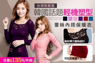 每件只要135元起,即可享有台灣製韓國話題輕機能塑型蕾絲長版保暖衣〈任選1件/2件/4件/6件/8件/10件/12件,顏色可選:黑色/紅色/深紫/米白/淺紫/珊瑚粉/土耳其藍〉