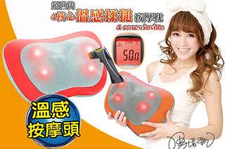 每入只要990元起,即可享有【健身大師】新世代6D揉捏搥打按摩枕(加大加強版)〈一入/二入〉