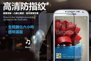 每入只要59元起,即可享有厚度0.3mm鋼化透明滿版玻璃保護貼〈任選1入/2入/4入/8入/14入/24入/32入/50入,型號可選:iPhone系列/三星系列/HTC系列/SONY系列/LG系列/紅..