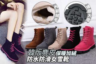 每雙只要349元起,即可享有韓版麂皮保暖加絨防水防滑女雪靴〈一雙/二雙/四雙/六雙/八雙/十雙,顏色可選:棕色/灰色/米色/黑色/粉色,尺寸可選:36/37/38/39/40〉
