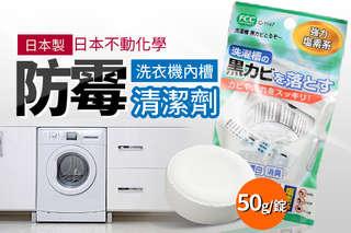 每包只要55元起,即可享有日本製【日本不動化學】洗衣機內槽內筒錠狀防霉清潔劑〈3包/6包/12包/18包/36包〉
