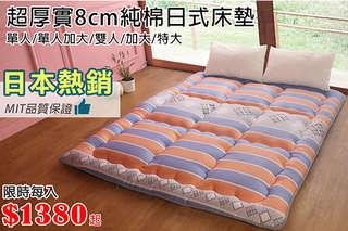 只要1380元起,即可享有【契斯特】台灣製熱銷日本超厚實純棉日式床墊(單人3尺/單人加大3.5尺/雙人5尺/加大6尺/特大7尺)1入,款式可選:蒂凡妮/花夢戀曲/翠韻春雪/完美假期/思念
