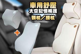 只要365元起,即可享有車用舒壓太空記憶棉護頸枕/腰枕等組合,顏色可選:黑色/灰色/米白色