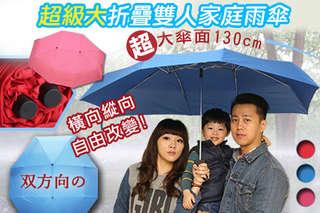 每入只要259元起,即可享有超級大折疊雙人家庭雨傘〈1入/2入/3入/6入/9入/12入,顏色可選:活力紅/青春藍/淘氣粉〉