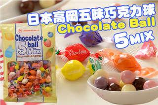 每包只要99元起,即可享有日本【高岡】五味巧克力球〈3包/6包/9包/12包/18包/24包〉