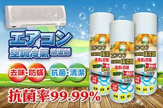 每入只要170元起,即可享有【HAPPY HOUSE】台灣製空調冷氣清潔劑〈一入/二入/四入/六入/八入〉