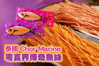 每包只要49元起,即可享有泰國【Chor Marine】零食界傳奇魚絲〈10包/18包/24包,口味可選:燒烤/蟹肉棒〉