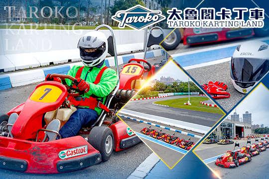 只要399元,即可享有【大魯閣卡丁車場(中正館)】Go-Kart Go!〈The new Birel ART N35卡丁車-單人奔馳競速票券一張〉