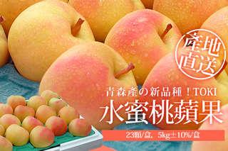 每顆只要59元起,即可享有日本青森TOKI水蜜桃蘋果公主禮盒〈23顆/46顆〉