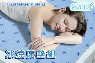 只要298元起,即可享有【日本SANKi】小資普普風冷凝枕墊(坐墊)/小資普普風冷凝床墊/薰衣草風冰涼枕墊(坐墊)/薰衣草風冰涼床墊等組合,BCDFGHI方案加贈冰涼毛巾