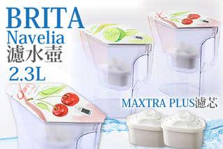 只要780元起,即可享有德國【BRITA】Navelia濾水壺2.3L組/MAXTRA PLUS濾芯等組合