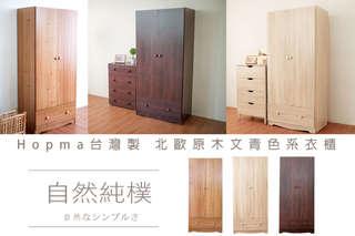 每入只要2050元起,即可享有Hopma台灣製北歐原木文青色系衣櫃〈一入/二入,顏色可選:胡桃木/蜜糖松/淺白橡〉