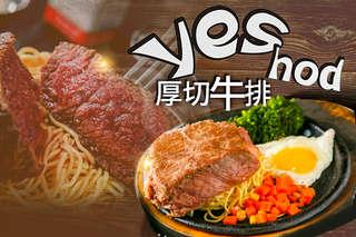 只要209元起,即可享有【Yes hod 厚切牛排】A.13盎司厚切牛排獨享餐 / B.13盎司厚切牛排雙人餐