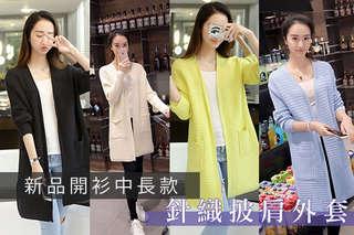 每件只要299元起,即可享有新品開衫中長款針織披肩外套〈一件/二件/四件/六件,顏色可選:粉色/黃色/灰色/黑色/藍色/米色,尺寸:F〉