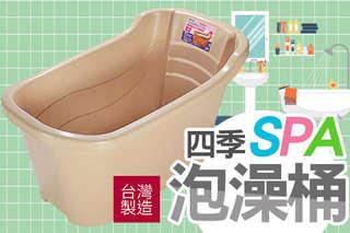 只要899元起,即可享有台灣製-四季SPA泡澡桶(113L)/風呂健康泡澡桶(186L)/頭枕式泡澡桶(220L)/貴妃SPA泡澡桶(291L)1入,四季泡澡桶顏色可選:藍色/粉紅色/白色