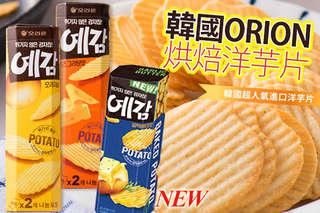 每盒只要49元起,即可享有韓國【ORION】烘焙洋芋片〈12盒/20盒/30盒/40盒,口味可選:原味/起司/香蒜奶油〉