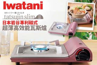 每入只要1599元起,即可享有日本【Iwatani岩谷】專利磁式超薄高效能瓦斯爐〈一入/二入/三入/四入〉