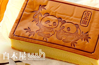 只要248元,即可享有【白木屋】熊貓蜂蜜蛋糕一個