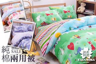 只要911元起,即可享有【日本濱川佐櫻】台灣製精梳棉兩用被床包-單人三件式/雙人四件式/加大四件式一組,多種花式可選