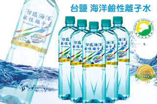 只要418元,即可享有【台鹽】海洋鹼性離子水24瓶(1箱)