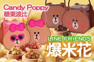 每盒只要169元起,即可享有【Candy Poppy糖果波比】LINE FRIENDS大頭造型爆米花禮盒〈任選2盒/4盒,口味可選:巧克力熊大/草莓Choco熊大妹妹〉