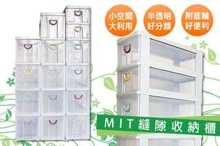 只要624元起,即可享有台灣製好收納-4層/5層/(2+4層)隙縫式收納櫃(附輪)〈一組/二組〉
