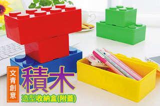 每入只要38元起,即可享有文青創意積木造型收納盒(附蓋)〈1入/4入/8入/12入/16入/25入/32入,款式可選:長方型/正方型,顏色可選:紅/藍/黃/綠〉